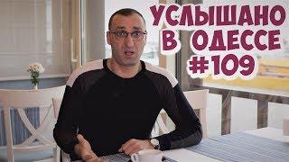 Самые ржачные одесские шутки анекдоты фразы и выражения Услышано в Одессе 109