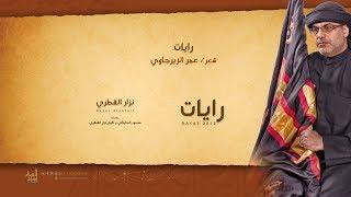 رايات | نزار القطري