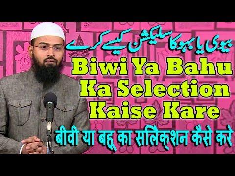 Biwi Ya Bahu Ka Selection Kaise Kare - Condition For Selecting Bride By Adv. Faiz Syed