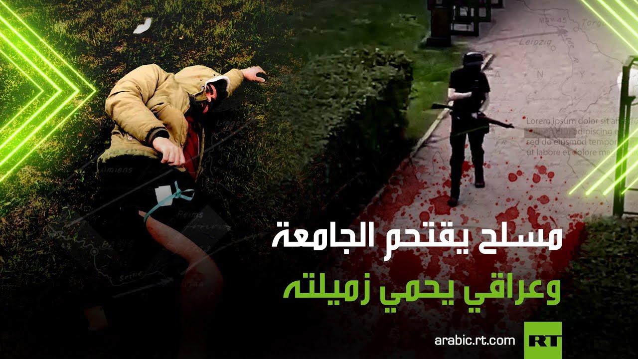 مسلح يقتحم الجامعة.. وعراقي يحمي زميلته  - نشر قبل 2 ساعة