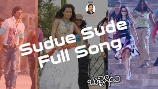 Sudue Sude Full Song ll Bujjigadu Movie ll Prabhas, Trisha.