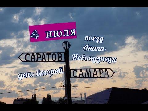 Поезд Анапа-Новокузнецк (день второй) НУ И ЦЕНЫ!!!