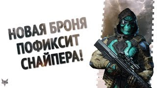 Снайпера пофиксят в обновлении Абсолютная власть Warface!Новый антиснайп сет брони Абсолют в Варфейс
