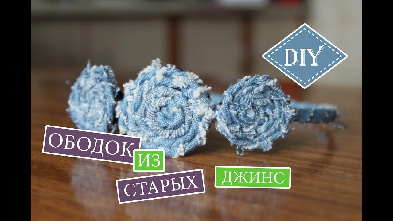 Джинсовые цветы своими руками фото 643