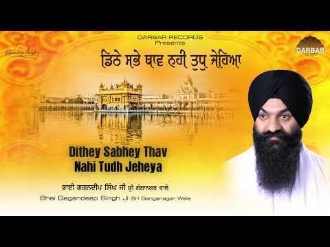 Dithe Sabhe Thaav | Bhai Gagandeep Singh (Sri Ganga Nagar Wale)
