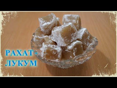 Рахат-лукум самый вкусный простой рецепт / Рахат-лукум за 10 минут / Восточные сладости
