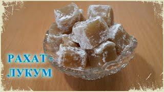 видео Восточная сладость — рахат лукум
