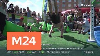 Смотреть видео Афиша развлечений на выходные - Москва 24 онлайн