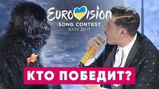 Кто победит на ЕВРОВИДЕНИЕ 2017? Лучшие песни, фавориты, ставки и прогнозы