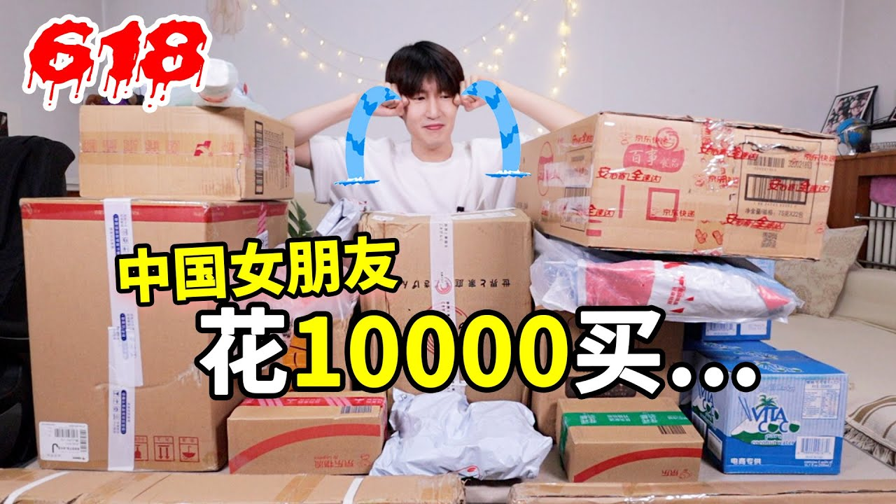 【618破产开箱】 来自韩国男友的绝望!中国女友花1w到底买了什么?
