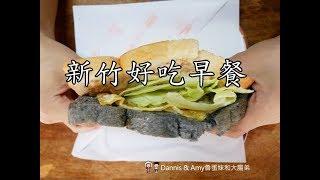 20180720《新竹早餐推薦》用心美味的樂蜜早午餐。手工山型吐司x超值套餐營養滿點x林華泰紅茶︱學生美食篇