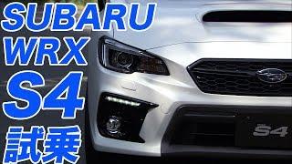 【最速試乗】スバルWRX S4