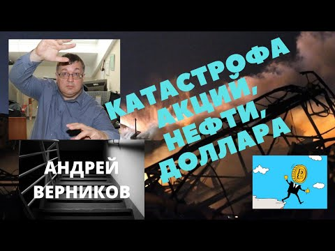 Андрей Верников - Катастрофа акций, нефти, доллара