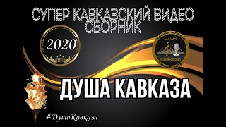 Супер Кавказский Видео Сборник - Душа Кавказа - 2020 - Хиты