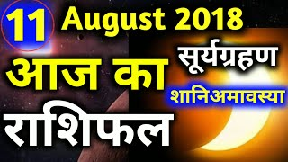 Aaj ka Rashifal । 11 August 2018 । आज का राशिफल । Daily Rashifal | Daily Rashifal | today horoscope