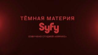 Темная материя / Dark Matter (русский трейлер 3 сезона)