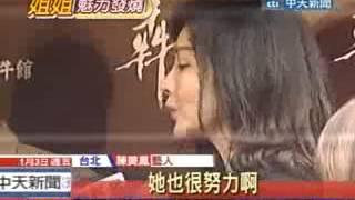 0103 中天新聞 三店開幕 謝金燕熱潮燒陸 登搜尋排行榜冠軍