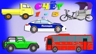 Веселые машинки,cars. Изучение цифр от 1 до 5. Развивающие мультики для детей про машинки