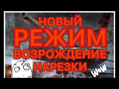 Режим возрождение // WOT BLITZ // приколы