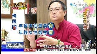 【台灣大搜索】當風水師遇上韓國瑜 爆笑豆瓣醬?將軍命會小贏?