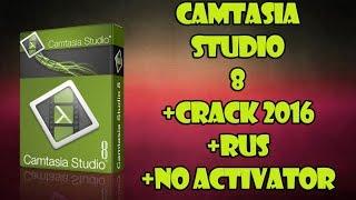 Camtasia Studio 8 СКАЧАТЬ БЕСПЛАТНО (БЕЗ ГЕМОРРОЯ!!!!)