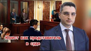 Юрист как представитель в суде. Новые изменения в АПК И ГПК и Конституция РФ