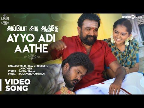 Kodiveeran  Ayyo Adi Aathe Video Song M Sasikumar, Mahima Nambiar  N R Raghunanthan