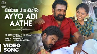 Download Kodiveeran | Ayyo Adi Aathe  Song | M.Sasikumar, Mahima Nambiar | N.R. Raghunanthan MP3 song and Music Video