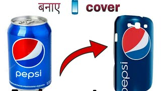 घर पर बनाएं मोबाइल फ़ोन कवर    How to make mobile back cover at home