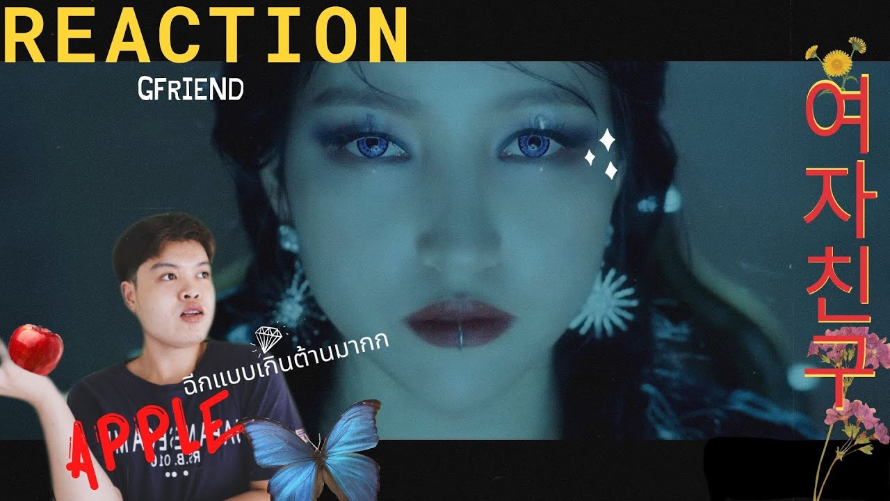 ลูกหมูสุดยั่วววGFRIEND (여자친구) 'Apple' MV REACTION THAI กับ คูลแคปครัช