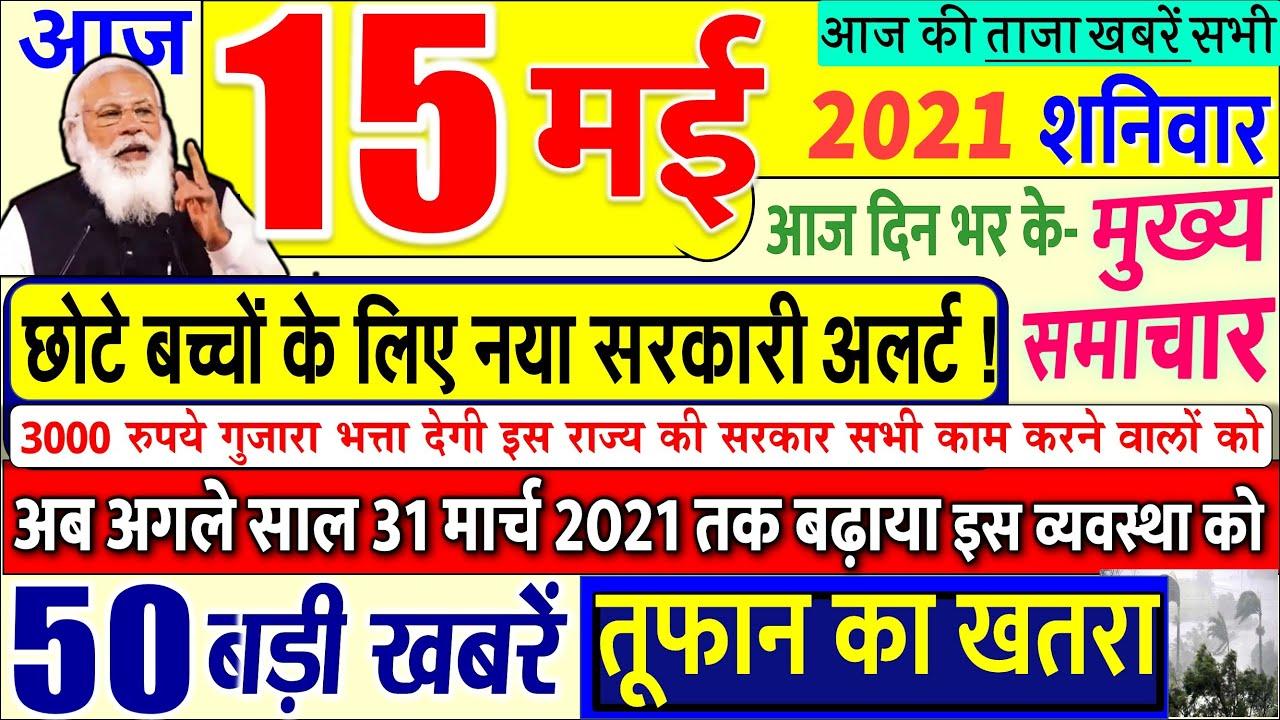 Today Breaking News ! आज 15 मई 2021 के मुख्य समाचार बड़ी खबरें लॉकडाउन भारत SBI bank, Train, DNA