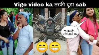 Vigo video ke Tharki Chacha | Vigo video roast | Badtameez londa