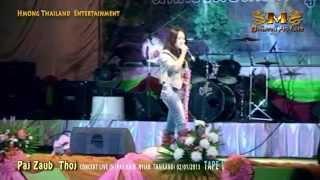 PAJ ZAUB THOJ 2014 - CONCERT IN THAILAND ม้งคอนเสิร์ต
