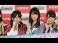瀧野由美子(STU48) 久保怜音(AKB48~若手選抜~)長月翠(ラストアイドル)らが意気込み語…