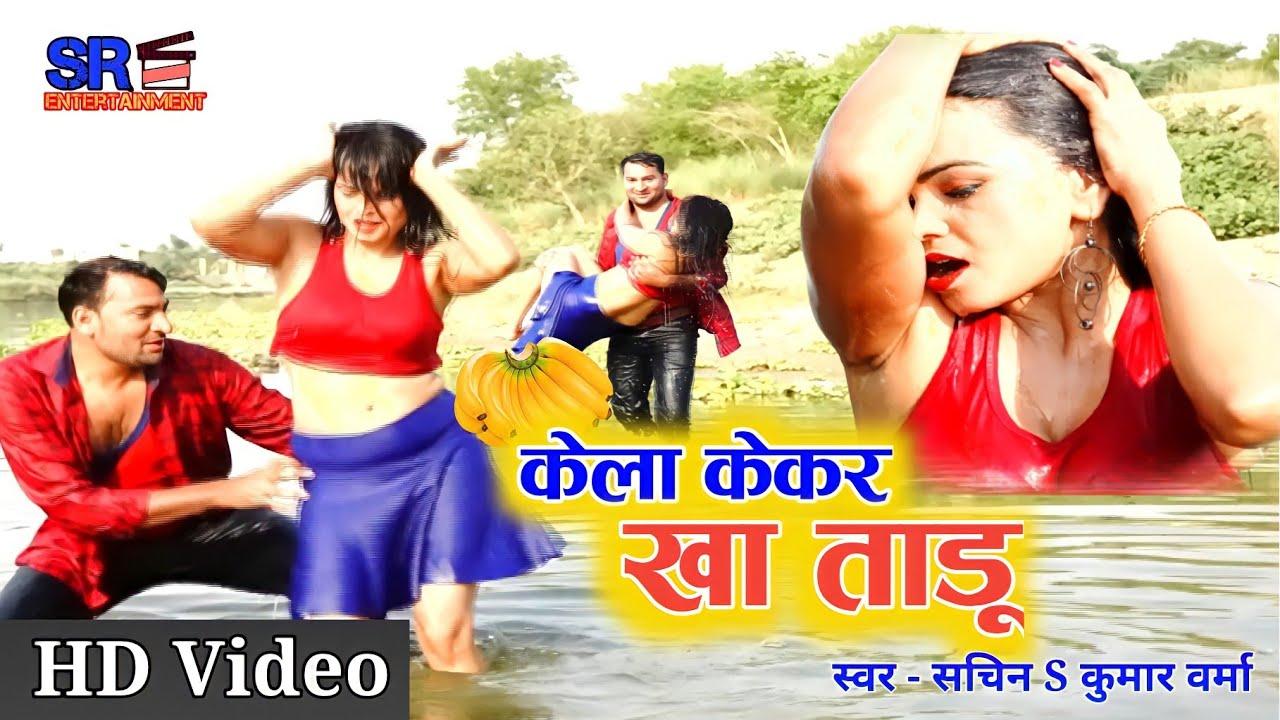#Video - केला केकर खा ताडू - Sachin S kumar Varma    Gulab lal yadav    hit Pani wala Song -