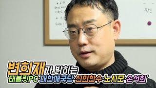 변희재가 밝히는 '태블릿PC·대한애국당·신의한수·노사모·손석희'