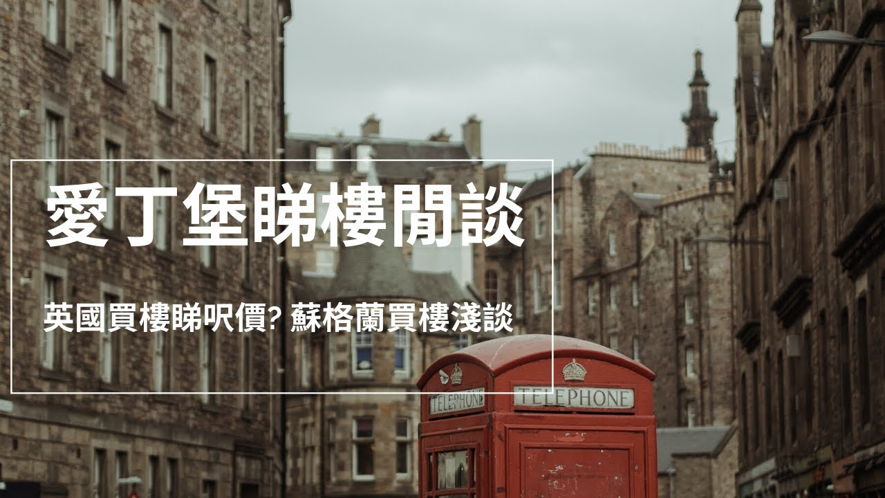 <英國地產投資> 愛丁堡睇樓閒談 買樓睇呎價? 蘇格蘭買樓淺談 - YouTube