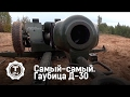 Гаубица Д-30 | Самый-самый | Т24