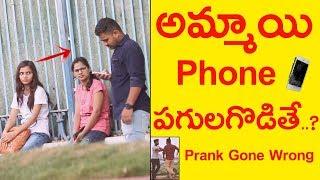 Ammai Phone Pagulagodithe Funny prank II Prank Gone Wrong     Ismart Arjun    MN cube