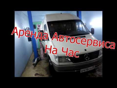 Автосервис Самообслуживания Калининград