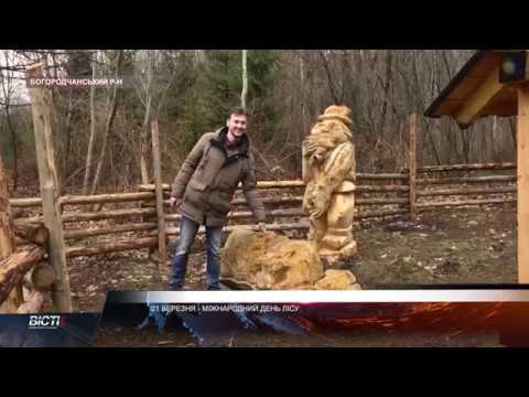 21 березня - міжнародний день лісу
