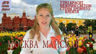 Наша Дарья Москва Майская