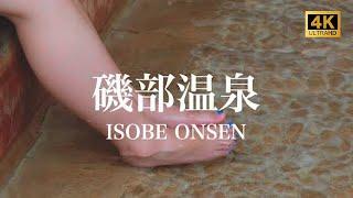 【磯部温泉/観光PR映像】ISOBE ONSEN, JAPAN 4K (Ultra HD) 美人の湯/温泉記号発祥/旅館/せんべい