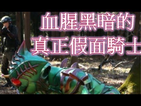 這才是假面騎士 假面騎士Amazons Omega 介紹