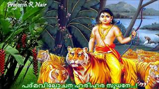 Padmavilochana Harihara Sudhane...! Ayyappa Devotional Song. (Prajeesh)
