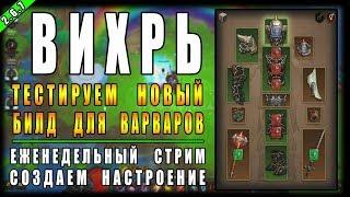 Diablo 3 : RoS ► Варвар в Рваных-Ранах , Пробуем Закрыть 125+ ВП ( Патч 2.6.7 )