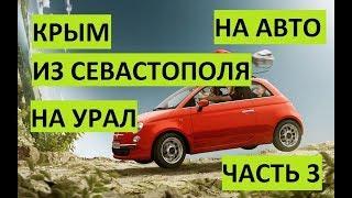 Крым. На авто из Севастополя на Урал. Приехали в Миасс!!!