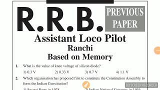RRB Assistant Loco Pilot Ranchi Previous Year Paper 2017 Video