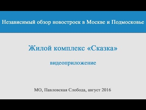 Обзор ЖК Сказка в Павловской Слободе
