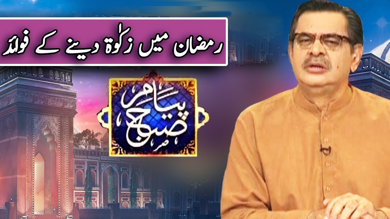 Payam e Subh With Aneeq Ahmed | 20 April 2019 | Dunya News